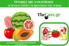 Τροφές με λυκοπένιο που μπορούν να βελτιώσουν την υγεία σας. Δείτε ποιες είναι οι 10 καλύτερες! #Διατροφή #Υγεία The Cure, Food And Drink