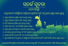 24 Best Odisha Climate News Updates images in 2014 | News