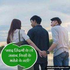 """""""स्वाद ज़िंदगी के लो जनाब किसी के भरोसे के नहींl"""" ज़िन्दगी को बेहतर बनाने वाली बेस्ट हिन्दी कोट्स, हिंदी शायरी , हिंदी स्टेटस और सुविचार Tags 👇👇👇💚💚💚💚💚 #hindiquotes #Shayari #hindishayari #hindistatus #hindimotivation #hindikavita #hindiquote #hindisuccessquotes #quote #yourselfquotes #quotes #yourhindiquotes"""