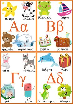 Preschool Education, Early Education, Preschool Activities, Special Education, Greek Alphabet, Alphabet For Kids, Learn Greek, Butterfly Life Cycle, Greek Language