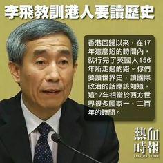 讀歷史,尤其是世界史。你會驚見中國的固步自封、夜郎自大; 亦驚見香港的蛻變……從文明走向蠻荒、從法治走向人法、從明鏡高懸走向指鹿為馬……