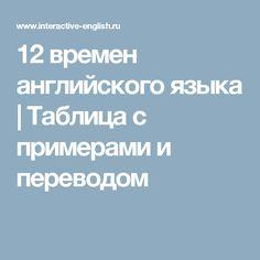 12 времен английского языка   Таблица с примерами и переводом