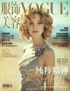 Sasha Luss by Boo George for Vogue China May 2015