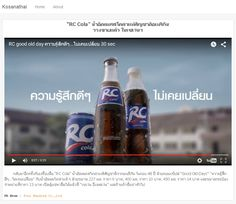 "Good Old Day ""RC Cola"""