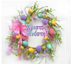 Ευχές Χριστός Ανέστη σε εικόνες - eikones top Grapevine Wreath, Grape Vines, Diy And Crafts, Easter, Wreaths, Cards, Beautiful, Decor, Glitter