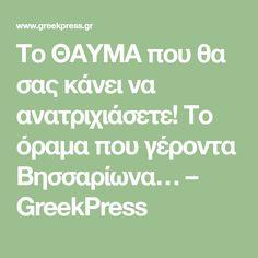 Το ΘΑΥΜΑ που θα σας κάνει να ανατριχιάσετε! Το όραμα που γέροντα Βησσαρίωνα… – GreekPress