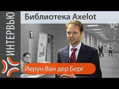 как конкурентное преимущество | www.sklad-man.ru | AXELOT