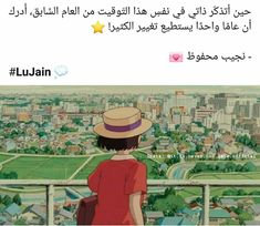 Study Quotes, Life Lesson Quotes, Funny Arabic Quotes, Funny Quotes, Arabic Phrases, Touching Words, Quotes For Book Lovers, Cartoon Quotes, Funny Emoji