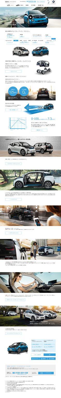 BMW i3【車・バイク関連】のLPデザイン。WEBデザイナーさん必見!ランディングページのデザイン参考に(かっこいい系)
