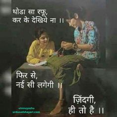 feelings quotes in hindi & feelings quotes . feelings quotes in hindi . feelings quotes for him . Hindi Quotes Images, Shyari Quotes, Motivational Picture Quotes, Hindi Quotes On Life, Friendship Quotes, Life Quotes, Inspirational Quotes, People Quotes, Daily Quotes