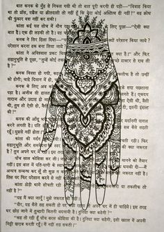 Mehndi Hand Print on Hindi Book Page  5 x 7 by CrowBiz on Etsy, $10.00