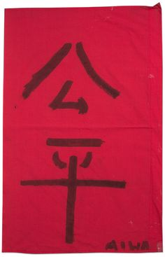"""Asian Immigrant Women Advocates produced this banner, with """"Justice"""" written in Chinese, for a campaign against sweatshop abuses, about 1993"""