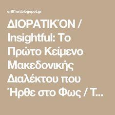 ΔΙΟΡΑΤΙΚΌΝ / Insightful: Το Πρώτο Κείμενο Μακεδονικής Διαλέκτου που Ήρθε στο Φως / The First Text of Macedonian Dialect which came to light