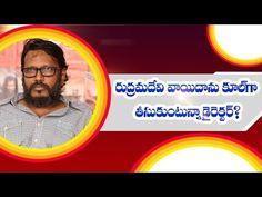 Gunasekhar Reveals A Secret About Rudhramadevi