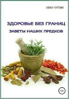Иван Чурзин - Здоровье без границ. Заветы наших предков