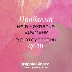 Ставьте цели! www.bye-boss.com  #motivation  #мотивация #постер