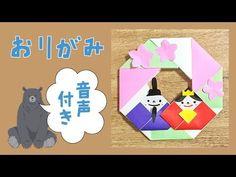 Origami, Hina Dolls, Japanese, Logos, Cards, Japanese Language, Logo, Origami Paper, Maps
