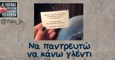 Να παντρευτώ να κάνω γλέντι Greek Quotes, Funny Cartoons, Funny Photos, Cards Against Humanity, Humor, Yolo, Funny Shit, Fanny Pics, Funny Things