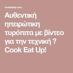 Αυθεντική ηπειρώτικη τυρόπιτα με βίντεο για την τεχνική ⋆ Cook Eat Up!