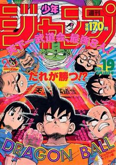 WeeklyJump Old Anime, Anime Manga, Dragon Ball Z, Manga Collection, Japanese Poster, Attack On Titan Anime, Manga Covers, Old Comics, Weird Pictures