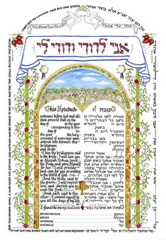 BEST MESSIANIC KETUBAH