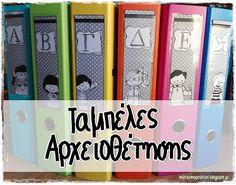 Μια τάξη...μα ποια τάξη;: Ταμπέλες αρχειοθέτησης (Α-Στ) Classroom Organisation, Organization, Organising, About Me Blog, Decorating, School, Kids, Crafts, Getting Organized