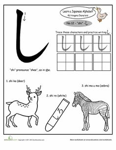 Get your child excited to learn Japanese, with these great Hiragana alphabet worksheets. Hiragana Alphabet, Hiragana Chart, Japanese Language Proficiency Test, Japanese Language Learning, Learning Japanese, Japanese Symbol, Japanese Words, British Sign Language, Foreign Language