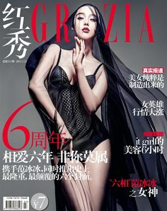 Actress Fan Bingbing wears the Greta body suit on the cover of Grazia China March 2015.