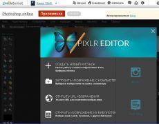 Pixlr — онлайн редактор фото в стиле Photoshop на русском ...