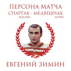 Персона матча «Спартак» - «Медвешчак» - Евгений Владимирович Зимин.
