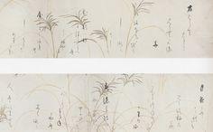 光悦・宗達の'金銀泥薄下絵古今集和歌巻'(17世紀 畠山記念館)