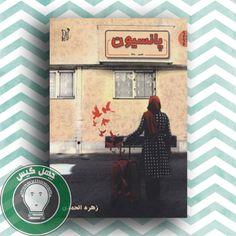 رمان و داستان | رمان ایرانی، رمان خارجی،پرفروشترین رمانها و..|فروشگاه اینترنتی کتاب چهل گیس Novels, Baseball Cards, Sports, Hs Sports, Sport, Fiction, Romance Novels