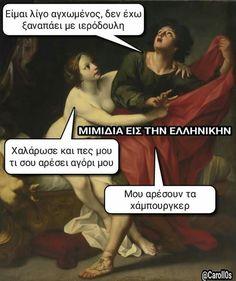 αχαχαχαχαααα Ancient Memes, Stupid Funny Memes, Funny Shit, Funny Greek Quotes, Funny Cartoons, Illuminati, Humor, Movie Posters, Notes