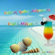 Mina, Good Morning, Outdoor Decor, Seasons, Buen Dia, Bonjour, Seasons Of The Year, Good Morning Wishes