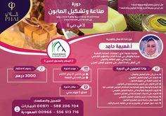 معلومات الإعلان  : الاعلان عن  دورة صناعة وتشكيل الصابون  لمدة 6 أيام 30 ساعه  ابتداء من 22 يناير 2017 بدبي  الدورة للسيدات  المدينة :دبي  نوع الإعلان :  قروب خليجي (Amount: 8.20 USD)  - الدولة - المدينة : دبي -  إعلانات الإمارات -