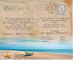 Προσκλητήριο γάμου με θέμα βαρκούλες σε carte postale μόνο από την aquarella!!!