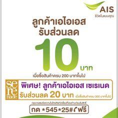 โปรโมชั่น ลูกค้า AIS รับส่วนลด 10 บาท เมื่อช้อปที่ Tops daily