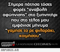 Greek Memes, Funny Greek Quotes, Sarcastic Quotes, Funny Quotes, Quotes Quotes, Stupid Funny Memes, Funny Posts, Speak Quotes, Poetry Quotes