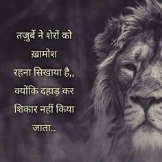 zindagi quotes \ zindagi quotes _ zindagi quotes hindi _ zindagi quotes so true _ zindagi quotes life _ zindagi quotes attitude _ zindagi quotes urdu _ zindagi quotes truths _ zindagi quotes so true in hindi Lion Quotes, Shyari Quotes, Hindi Quotes Images, Inspirational Quotes In Hindi, Motivational Picture Quotes, Hindi Quotes On Life, Wisdom Quotes, Qoutes, Poetry Quotes