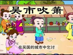 经典成语故事【吴市吹箫】