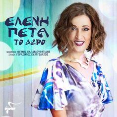 Ελένη Πέτα - Το δώρο (Digital Single)