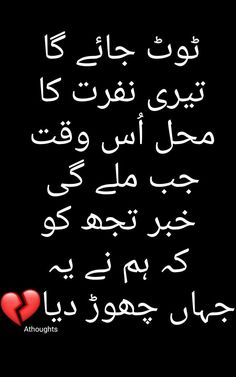 Sufi Poetry, Love Poetry Urdu, My Poetry, Urdu Quotes, Book Quotes, Quotations, Urdu Thoughts, Deep Thoughts, Best Poetry Ever