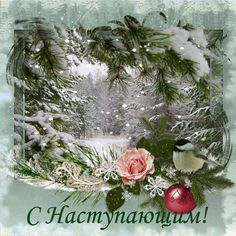 Картинки с Наступающим Новым годом Christmas Wreaths, Xmas, Winter Theme, Holidays And Events, Happy New Year, Greeting Cards, Table Decorations, Holiday Decor, Beautiful Pictures