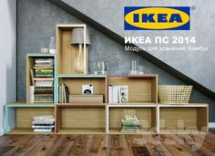 "models: Other decorative objects - Modules for storage ""IKEA PS Under Stairs Storage Solutions, Living Room Designs, Living Room Decor, Ikea Ps 2014, Stair Storage, Ikea Hack, Decorative Objects, Shelving, Family Room"