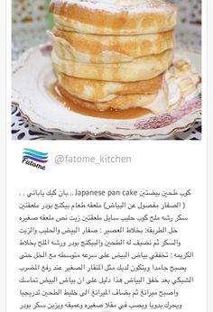 البان كيك الياباني Food Cooking Recipes Griddlecakes