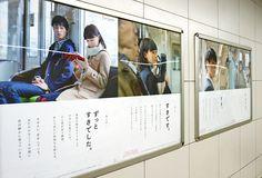 京阪電気鉄道 マナー広告2015 | 株式会社balance