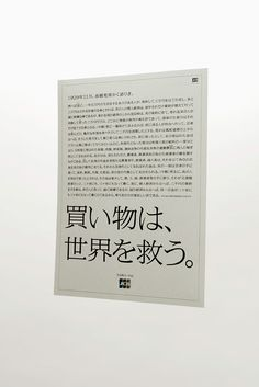 企業広告/ジェーシービー - Hotchkiss Case Study, Typography Design, Newspaper, Letter Board, Advertising, Logo Type, Messages, Logos, Poster