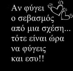 Greek Quotes, Forever Love, True Words, Life Is Good, Quotations, Clever, Life Quotes, Sky, Thoughts