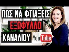 Make Video Greece - YouTube Channel - Greek Video Tutorials - Πως να φτιάξω Εξώφυλλο για το κανάλι μου στο YouTube Made Video, Channel, Success, Calm, Videos, Youtube, Greece, How To Make, Greece Country