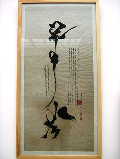 Mongolian calligraphy Japanese Calligraphy, Calligraphy Art, Caligraphy, Mongolian Script, Exotic Tattoos, Beautiful Handwriting, Action Painting, Letter Art, Chinese Painting